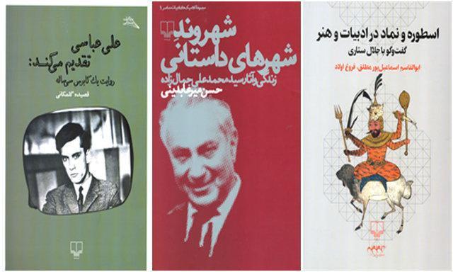 انتشار کتاب هایی درباره علی عباسی، جمالزاده و اسطوره