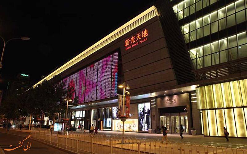 معرفی کامل مرکز خرید شین کنگ در پکن چین