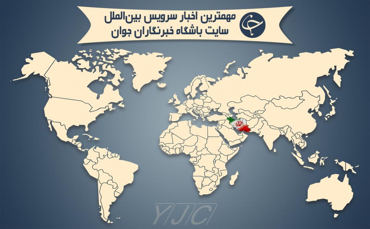 از درخواست معترضان لبنانی برای استعفای دولت تا بازداشت عضو کلیدی سازمان گولن و درخواست چین برای توقف جنگ تجاری با آمریکا