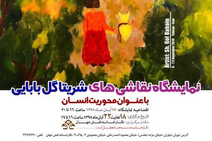 نمایشگاه نقاشی در گالری نقش دنیا