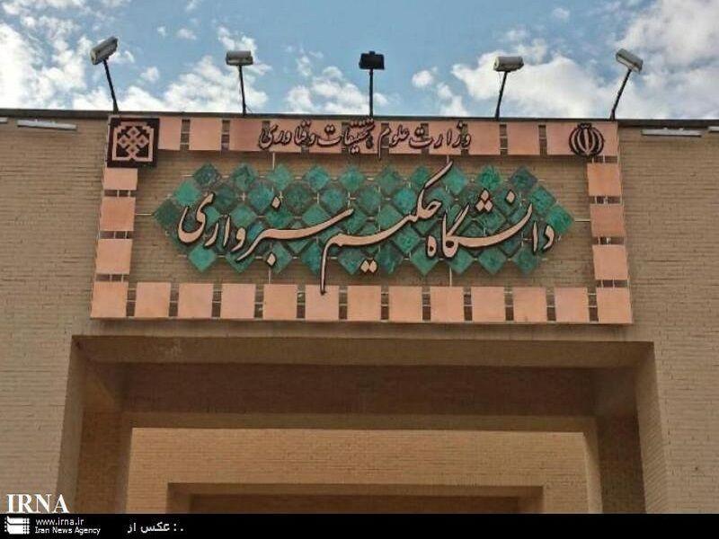 خبرنگاران مجوز جذب دانشجویان خارجی به صورت مجازی برای دانشگاه حکیم سبزواری صادر شد