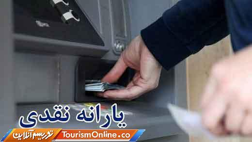 یارانه نقدی خرداد فردا واریز می گردد