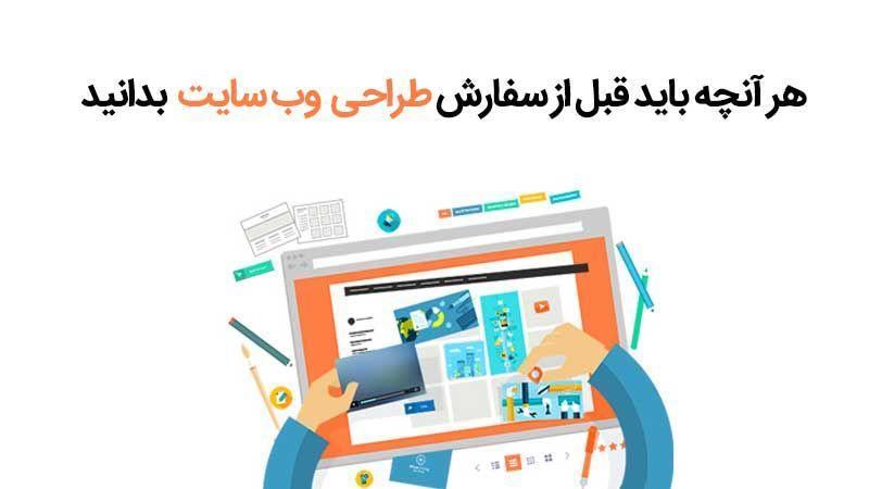 طراحی وب سایت و هر آنچه قبل از سفارش آن باید بدانید