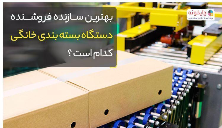 بهترین سازنده فروشنده دستگاه&zwnj بسته بندی خانگی کدام است ؟