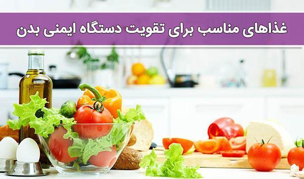 4 نوع غذای تقویت کننده دستگاه ایمنی بدن بچه ها و نوجوانان