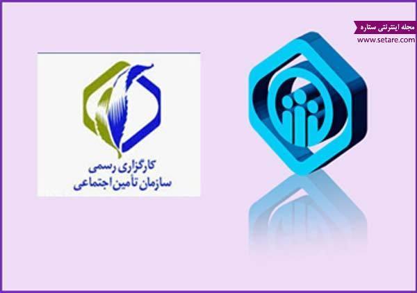 کارگزاری بیمه تامین اجتماعی و توضیح وظایف این کارگزاری های رسمی