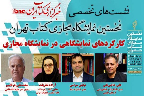 نشست آنالیز کارکرد های نمایشگاهی نمایشگاه مجازی کتاب تهران برگزار می گردد