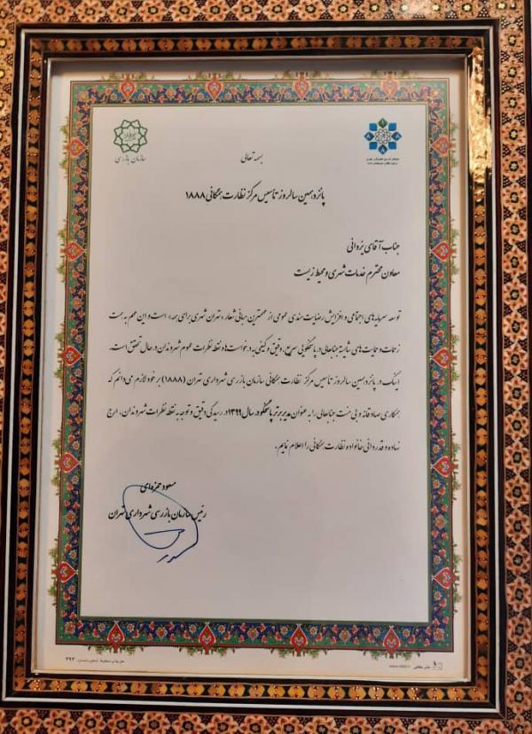 تقدیر از معاون خدمات شهری شهرداری تهران بعنوان مدیر برتر جوابگو در سال 99
