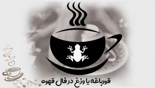 تعبیر و تفسیر قورباغه یا وزغ در فال قهوه