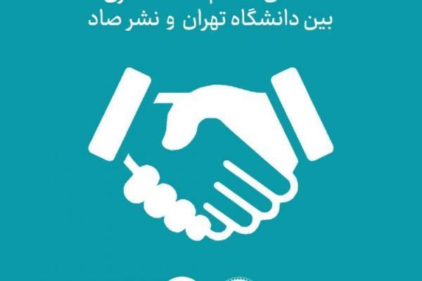 دانشگاه تهران وارد حوزه نشر الکترونیک شد
