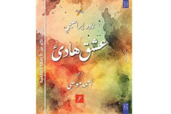یک عاشقانه آرام در عمان منتشر شد