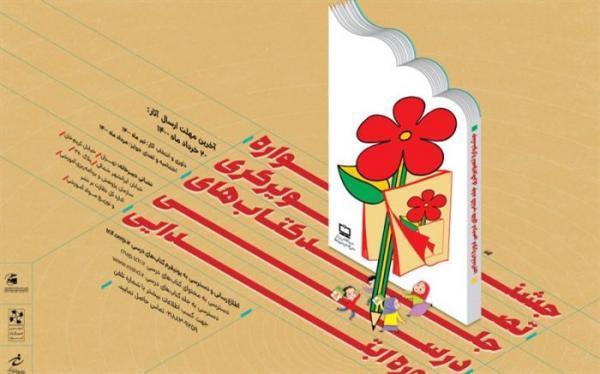 کلیپ جشنواره تصویرگری جلد کتاب های درسی منتشر شد