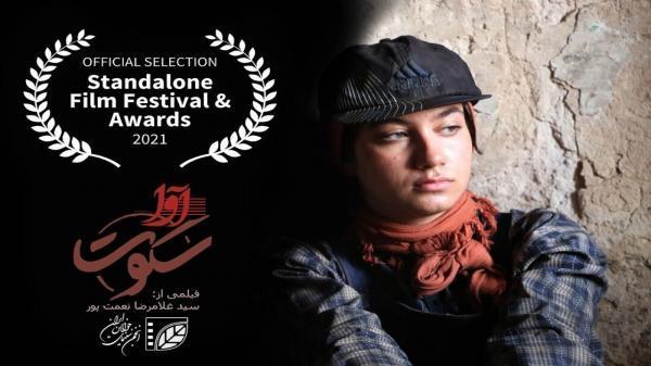 ویزای آمریکا: سکوت آوا برنده جایزه برترین فیلم بخش بین الملل در جشنواره هالیدی آمریکا شد